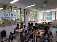 학업동기강화프로그램 - 맞춤형 학습클리닉 (우리집원)