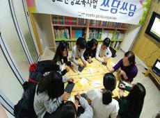 금샘마을지역아동센터 청소년성교육 특강