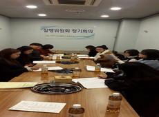 2017년 실행위원회 회의