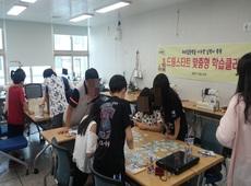 학업동기강화프로그램 - 맞춤형 학습클리닉 (금정구드림스타트)