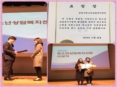 2016년 우수 청소년상담복지센터 선정, 한국청소년복지개발원장 표창