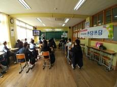 금정중학교 청소년성교육 특강